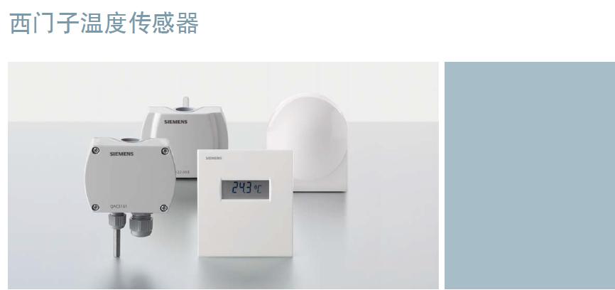 西门子温度传感器QAD22