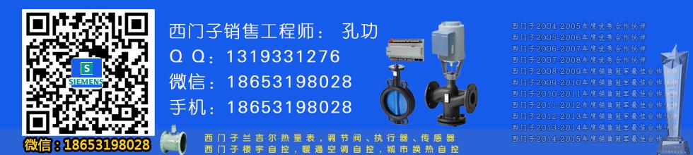 西门子热量表代理孔功18653198028