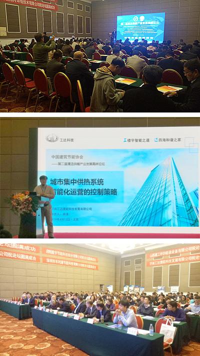 第二届清洁供暖产业发展高峰论坛在京顺利召开